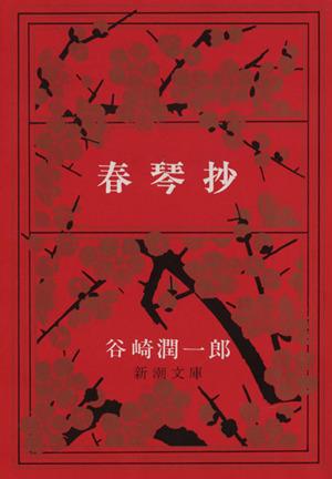 谷崎潤一郎の作品『春琴抄』の表紙