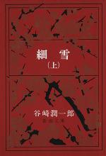 谷崎潤一郎の作品『細雪』の表紙