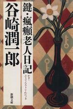谷崎潤一郎の作品『鍵・瘋癲老人日記』の表紙