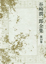 谷崎潤一郎の作品『谷崎潤一郎全集』の表紙