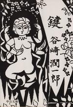 谷崎潤一郎の作品『鍵』の表紙
