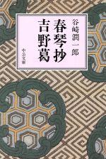 谷崎潤一郎の作品『春琴抄・吉野葛』の表紙