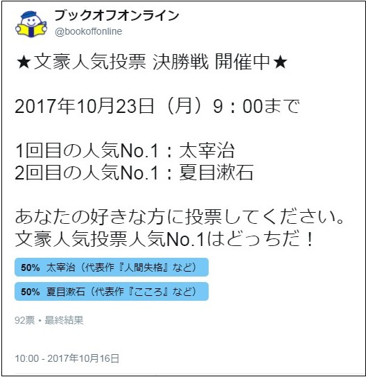 20171025-bungou-tournament-sokatsu3