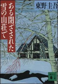 『ある閉ざされた雪の山荘で』表紙