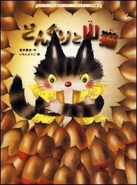 『どんぐりと山猫』表紙