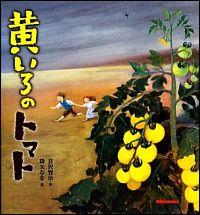 『黄いろのトマト』表紙