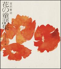 『花の童話集』表紙