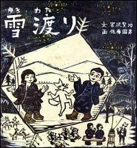 『雪渡り』表紙