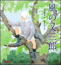 『風の又三郎』表紙