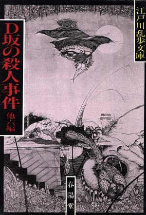 20171028-akechi-kogorou-kessaku-1