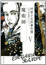 20171028-akechi-kogorou-kessaku-2