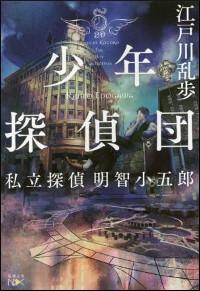 『少年探偵団』表紙