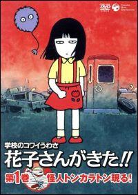 『学校のコワイうわさ 花子さんがきた!!』