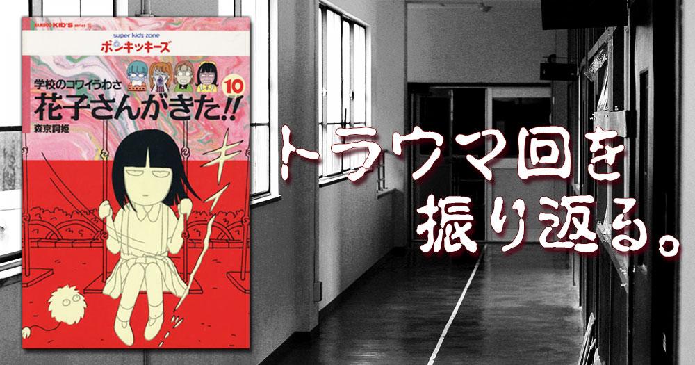 【閲覧注意】アニメ『学校のコワイうわさ 花子さんがきた!!』のトラウマ回を振り返る。