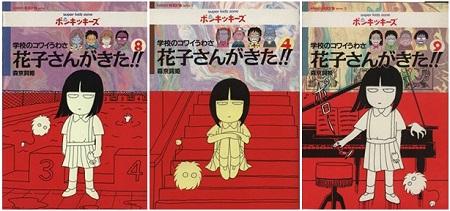 『花子さんがきた!!』表紙