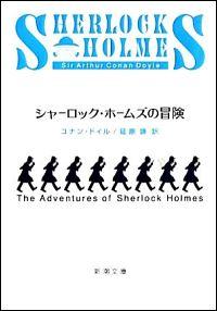 「シャーロック・ホームズの冒険」表紙