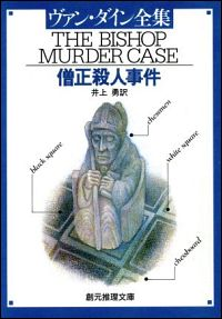 『僧正殺人事件』表紙