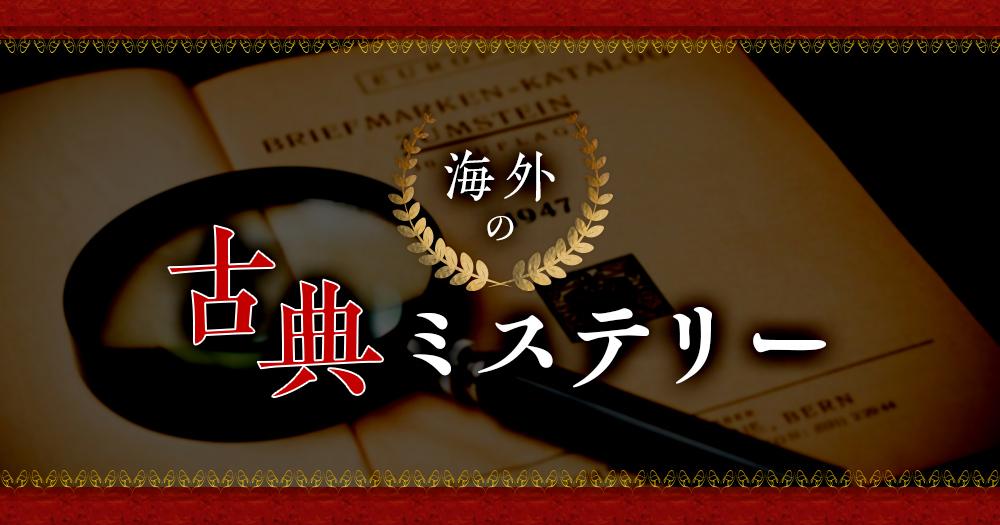 【海外】古典ミステリーのおすすめ小説