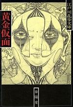 20171030-unique-tantei-mystery3