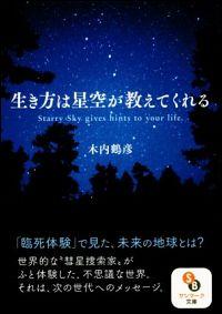 『生き方は星空が教えてくれる』表紙