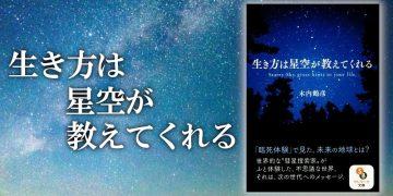 木内鶴彦『生き方は星空が教えてくれる』内容