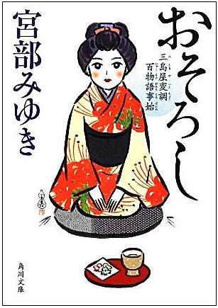 20171031-osusume-jidai-shosetsu-josei-sakka1