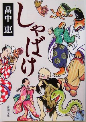 20171031-osusume-jidai-shosetsu-josei-sakka5