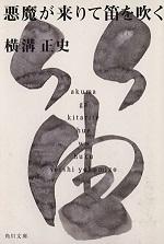 20171101-yokomizo-seishi-longstory1