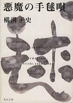 20171101-yokomizo-seishi-longstory2