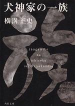 20171101-yokomizo-seishi-longstory3