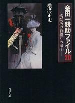 20171101-yokomizo-seishi-longstory5