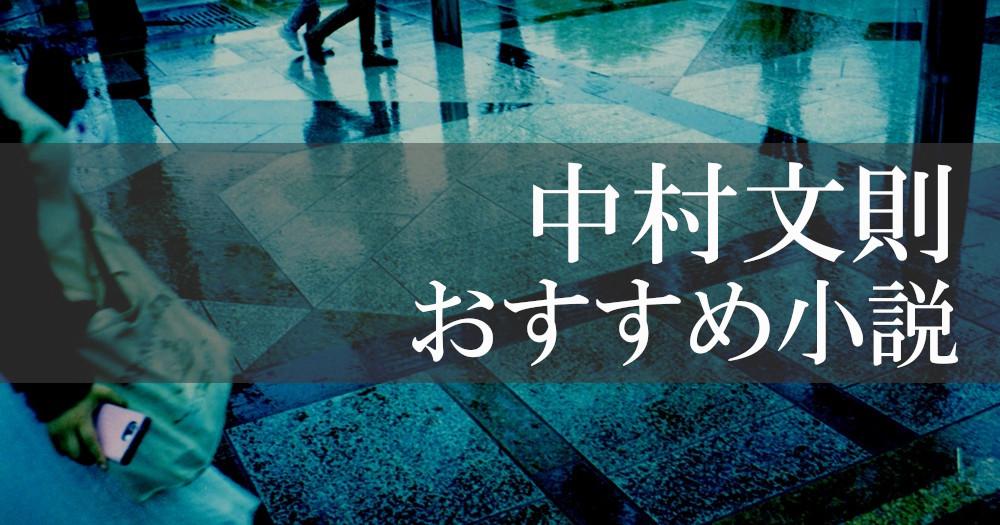 中村文則 おすすめ小説