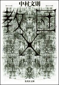 『教団X』表紙
