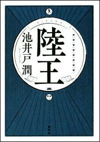 『陸王』表紙
