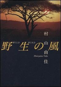 『野生の風』表紙