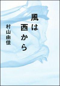 『風は西から』表紙