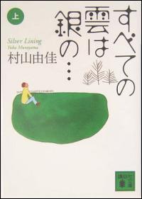 『すべての雲は銀の… Silver Lining』表紙