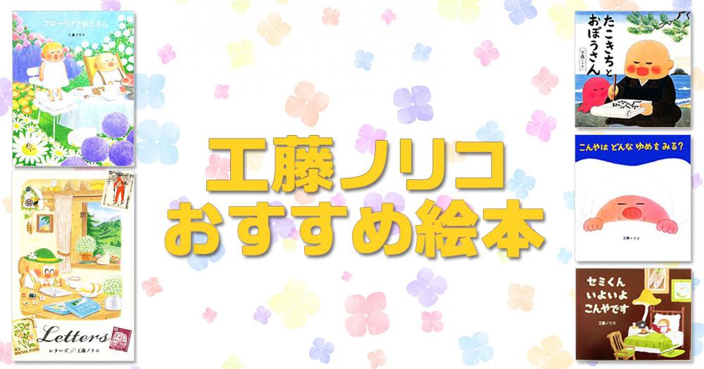 工藤ノリコおすすめ絵本