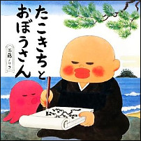 『たこきちとおぼうさん』表紙