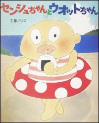 『センシュちゃんとウオットちゃん』表紙