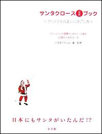 『サンタクロース公式ブック ~クリスマスの正しい過ごし方~』表紙