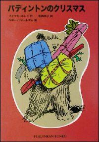 『パディントンのクリスマス』表紙