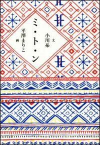 『ミ・ト・ン』表紙