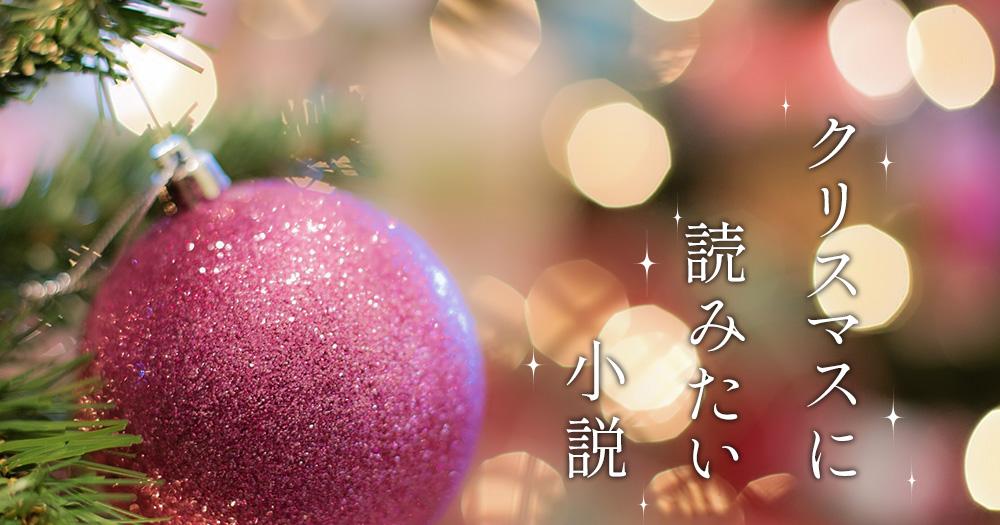 クリスマスがテーマのおすすめ小説