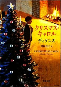『クリスマス・キャロル』表紙