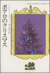 『ポアロのクリスマス』表紙
