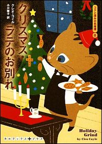 『クリスマス・ラテのお別れ』表紙