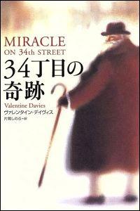 『34丁目の奇跡』表紙