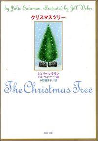 『クリスマスツリー』表紙