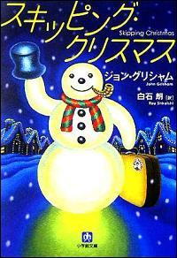 『スキッピング・クリスマス』表紙